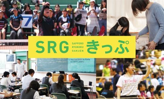 SRG58きっぷ制度