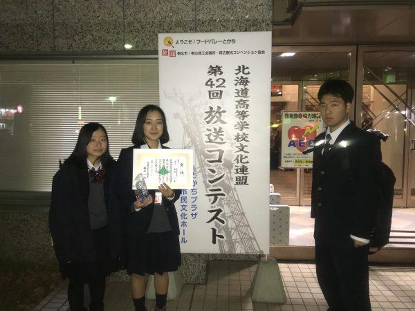 祝! 放送局 菊地叶華さん 朗読部門 全道2位!