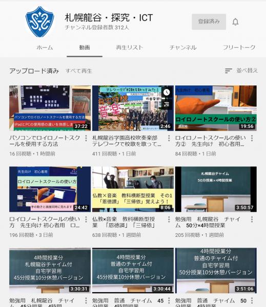札幌龍谷・探究・ICTチャンネル のご紹介! 追加!!!
