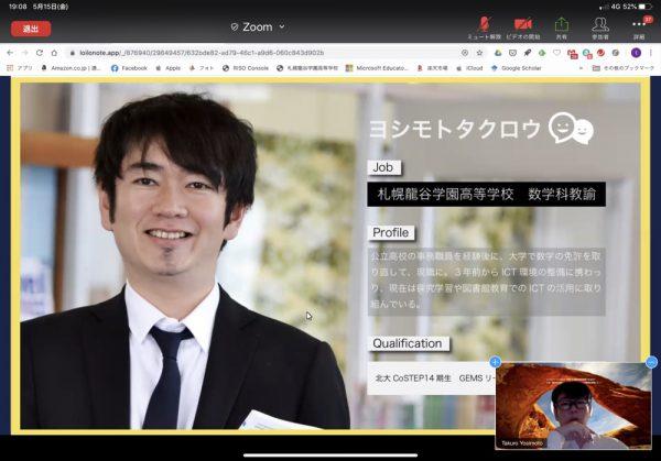 記事「ロイロノート超スクール」のご紹介 ~本校教諭吉本拓郎~
